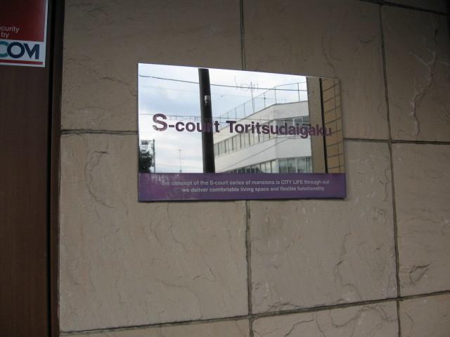 エスコート都立大学の看板