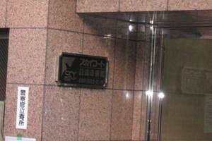 スカイコート目黒壱番館の看板