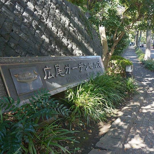 広尾ガーデンヒルズサウスヒル(D〜F棟)の看板