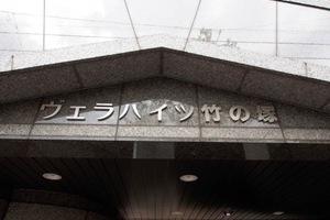 ヴェラハイツ竹ノ塚の看板
