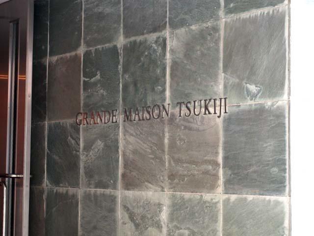 グランドメゾン築地の看板