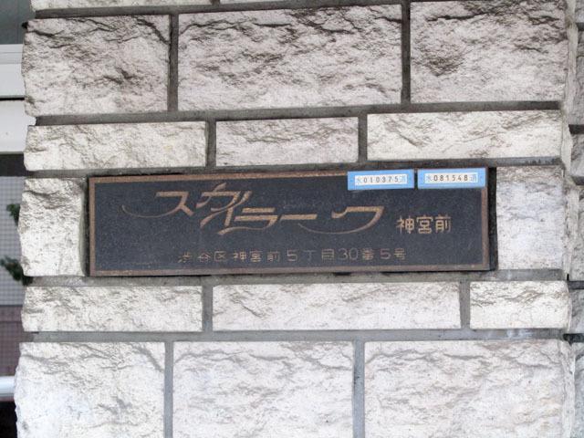 スカイラーク神宮前の看板