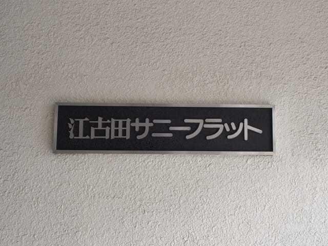 江古田サニーフラットの看板