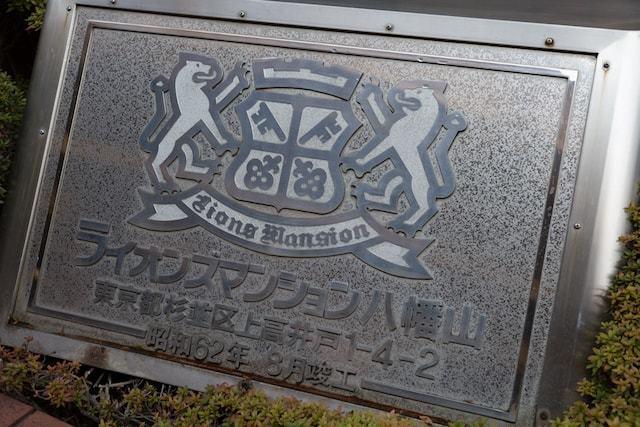ライオンズマンション八幡山の看板
