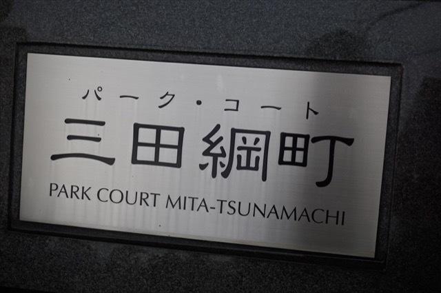 パークコート三田綱町の看板