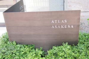 アトラス浅草の看板