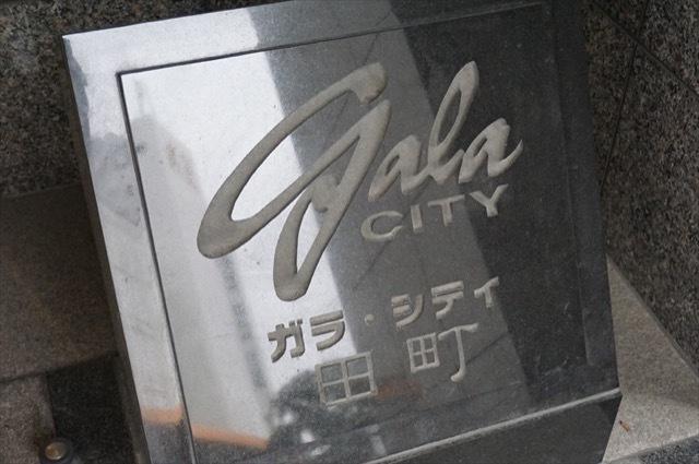 ガラシティ田町の看板