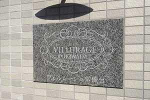 ヴェルレージュ常盤台の看板