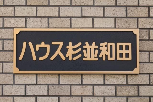 ハウス杉並和田の看板
