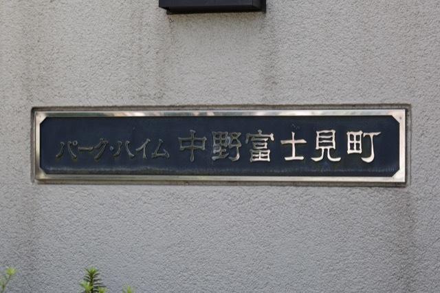 パークハイム中野富士見町の看板