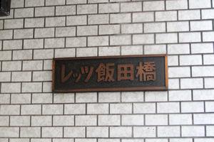 レッツ飯田橋の看板