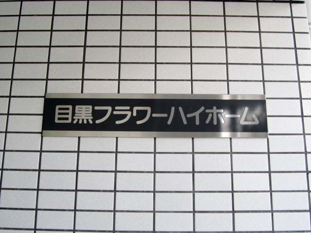 目黒フラワーハイホームの看板