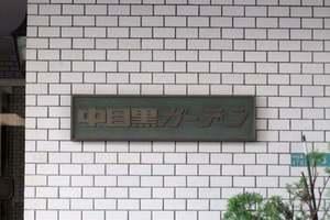 中目黒ガーデンの看板