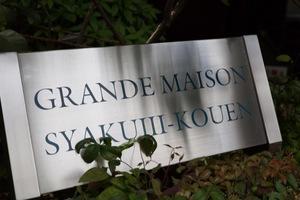 グランドメゾン石神井公園の看板