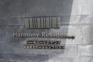 ハーモニーレジデンス東池袋ステーションフロントの看板