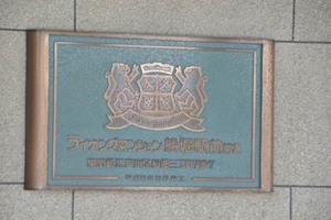 ライオンズマンション船堀駅前第2の看板