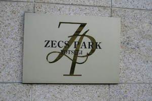 ゼクスパーク四つ木の看板