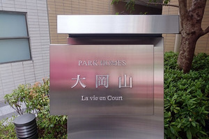 パークホームズ大岡山ラヴィアンコートの看板