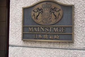 メインステージ日本橋箱崎の看板