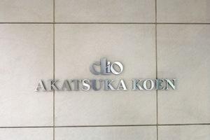 クリオ赤塚公園の看板