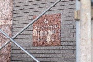 サンウッド門前仲町フラッツの看板