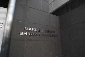 メイクスデザイン渋谷神泉の看板