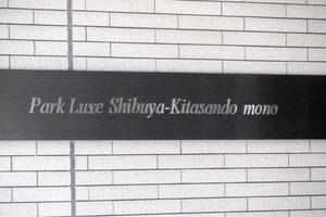 パークリュクス渋谷北参道monoの看板