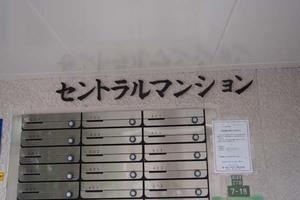 セントラルマンション(荒川区)の看板
