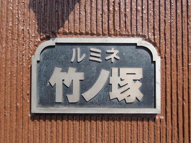 ルミネ竹ノ塚の看板
