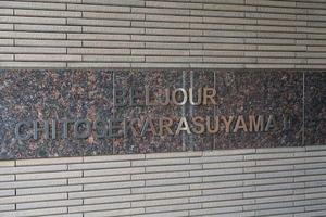 ベルジュール千歳烏山2の看板