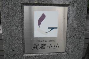 グレイスガーデン武蔵小山の看板