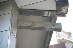 オークビルデングの看板