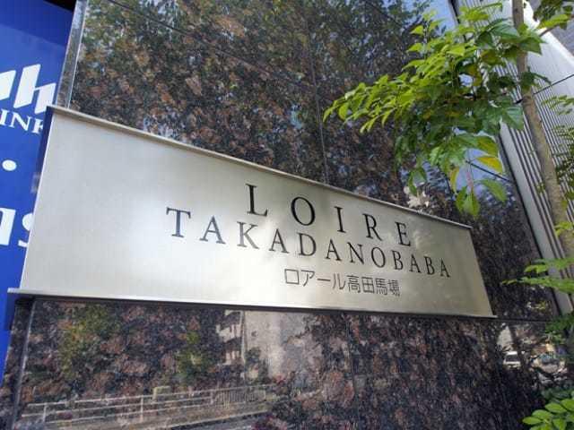 ロアール高田馬場の看板