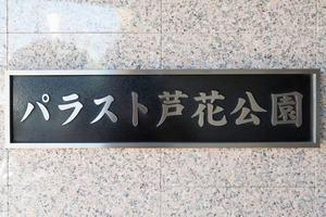 パラスト芦花公園の看板