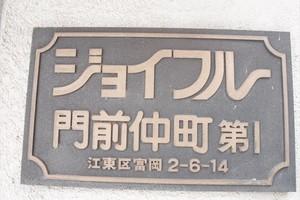 ジョイフル門前仲町第1の看板