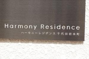 ハーモニーレジデンス千代田岩本町の看板