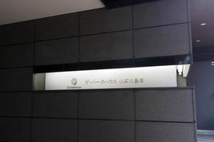 ザパークハウス小石川春日の看板
