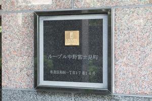 ルーブル中野富士見町の看板