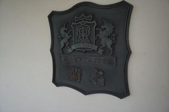 ホーユウコンフォルト菊名の看板