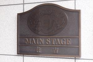 メインステージ住吉の看板