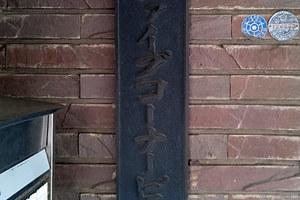 ファイブコーナービルの看板