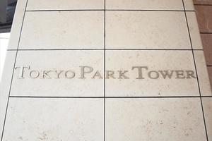 東京パークタワーの看板