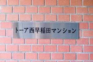 トーア西早稲田マンションの看板