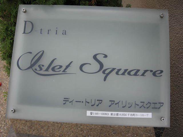 ディートリアアイリットスクエアの看板