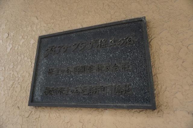 ダイアナプラザ保土ヶ谷の看板