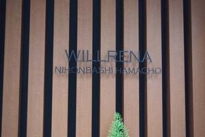 ウィルレーナ日本橋浜町の看板
