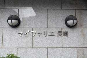 マイファリエ長崎の看板