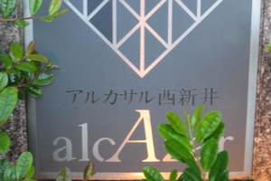 アルカサル西新井の看板