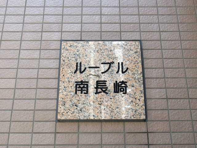 ルーブル南長崎の看板