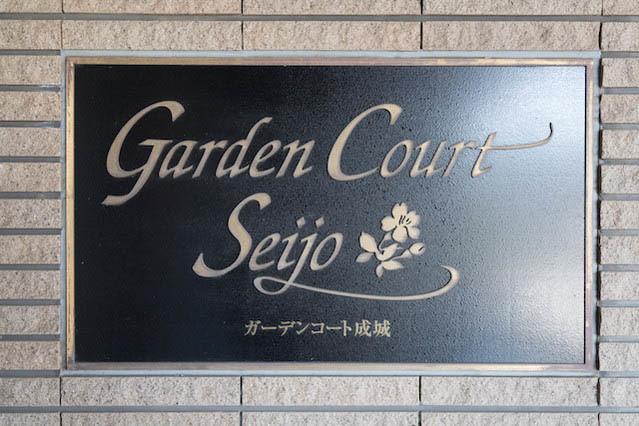 ガーデンコート成城の看板